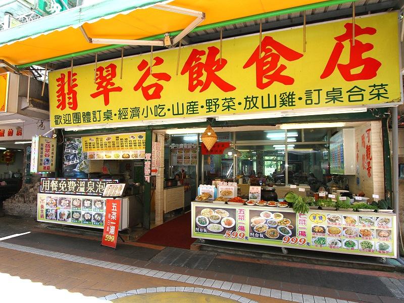 烏來老街美食‧翡翠谷餐廳